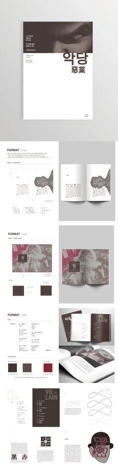 """내 @Behance 프로젝트 살펴보기: """"Book Design 악당"""" https://www.behance.net/gallery/45826453/Book-Design-"""