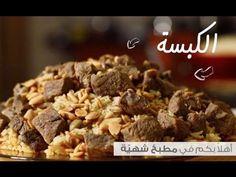طريقة عمل برياني عراقي صدق لذيذ بالصور - موقع شهية