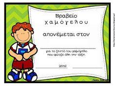 Δραστηριότητες, παιδαγωγικό και εποπτικό υλικό για το Νηπιαγωγείο & το Δημοτικό: Βραβειάκια για τρομερά Νηπιάκια (για το τέλος της σχολικής χρονιάς) - μέρος δεύτερο Behavior Management, Classroom Management, Social Work, Social Skills, Baby Bug, School Staff, Educational Activities, Physical Education, Preschool