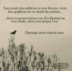 Find images and videos about greek ελληνικά guotes on We Heart It - the app to get lost in what you love. Advice Quotes, Wisdom Quotes, Book Quotes, Words Quotes, Wise Words, Sayings, Smart Quotes, Clever Quotes, Cute Quotes