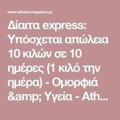 Δίαιτα express: Υπόσχεται απώλεια 10 κιλών σε 10 ημέρες (1 κιλό την ημέρα) - Ομορφιά & Υγεία - Athens magazine Herbal Remedies, Natural Remedies, Health Diet, Health Fitness, Healthy Life, Healthy Living, Healthy Foods, Lose Weight, Weight Loss