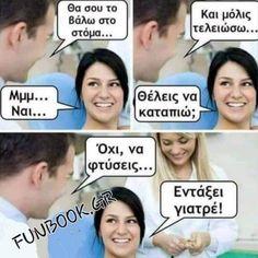 Jokes, Humor, Fun, Greek, Fin Fun, Chistes, Humour, Greek Language, Memes