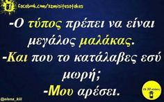 Funny Status Quotes, Funny Statuses, Funny Picture Quotes, Stupid Funny Memes, Me Quotes, Funny Pictures, Funny Stuff, Funny Greek, Humor