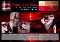 MC11042_Vampire's Kiss ヴァンパイアキッス