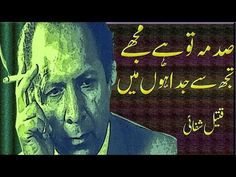 Sadma to hai mujhe bhe k tujh sy juda hn mian it is a finest and sad collection by Alfaaz-e-Ishq and written by Qateel Shafai. Sufi Songs, Sad Heart, Deep Words, Urdu Poetry, I Am Awesome, Inspirational Quotes, Movie Posters, Collection, Clay