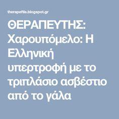 ΘΕΡΑΠΕΥΤΗΣ: Χαρουπόμελο: Η Ελληνική υπερτροφή με το τριπλάσιο ασβέστιο από το γάλα Superfoods, Vitamins, Health, Tips, Blog, Health Care, Super Foods, Blogging, Vitamin D
