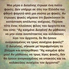 Greek Quotes, Its A Wonderful Life, Quote Posters, Wisdom Quotes, Life Is Good, Brainy Quotes, Meaningful Quotes