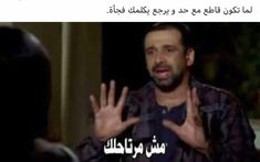 Arabic Funny, Arabic Jokes, Funny Jokes, Hilarious, Funny Comics, Sarcasm, Self Love, Funny Pictures, Lol