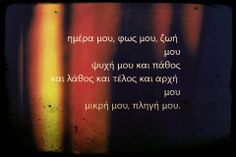 ImageFind images and videos about quotes, greek and messages on We Heart It - the app to get lost in what you love. Love Me More, My Love, Greek Quotes, We Heart It, How To Get, Messages, Live, Pictures, Photos