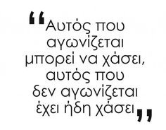 Greek Phrases, Greek Quotes, Wise Words, Lyrics, Life Quotes, Humor, Sayings, Bff, Wallpapers
