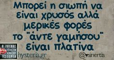 ... Greek Memes, Funny Greek Quotes, Funny Picture Quotes, Sarcastic Quotes, Funny Quotes, Smart Quotes, Clever Quotes, Wise Quotes, Tell Me Something Funny