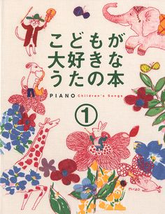 """I took part in the cover & illustrations of """"PIANO children's Songs"""" published by Osaka Seikei university /music education support center."""