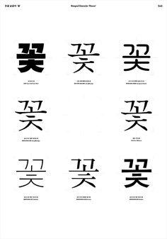 최정호 원도 모음 포스터 (타이포잔치 2011) from 최정호 : 네이버캐스트