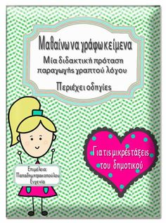 Writing Activities, Educational Activities, Summer School, School Fun, Greek Writing, Greek Language, Paragraph Writing, School Themes, Speech Therapy