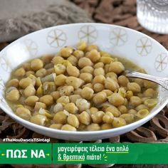 Αρχική σελίδα Beans, Vegetables, Food, Beans Recipes, Veggie Food, Vegetable Recipes, Meals, Veggies