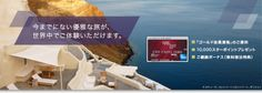 今までにない優雅な旅が、世界中でご体験いただけます。■「ゴールド会員資格」のご提供 ■10,000スターポイントプレゼント ■ご継続ボーナス(無料宿泊特典)