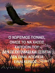 Μεγάλο κέρδος. Cool Words, Wise Words, Wisdom Quotes, Love Quotes, Feeling Loved Quotes, Live Laugh Love, Greek Quotes, Liverpool, Life Is Good