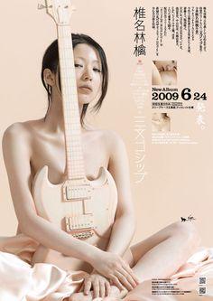 Shiina ringo 椎名 林檎