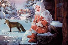 "Photo from album ""Зимнее. Views Album, Cool Pictures, Dinosaur Stuffed Animal, Teddy Bear, Princess Zelda, Animation, Seasons, Cute, Fictional Characters"
