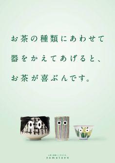 根據不同的茶用不同的器皿,茶也會很高興呢。對於茶葉和陶器有著強烈執著的Yamataen 。 Ci Design, Graphic Design, Japanese Poster, Poster Layout, Inspiration, Inspire, Home Decor, Life, Biblical Inspiration