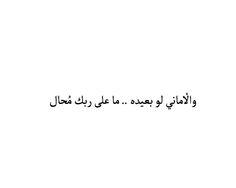 Calligraphy Quotes Love, Arabic Tattoo Quotes, Arabic Love Quotes, Poetry Quotes, Wisdom Quotes, Me Quotes, Quran Quotes In English, Love Smile Quotes, Coran Islam
