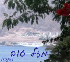 Mazal Tov     best of luck (in Hebrew)     the view from Eilat, Israel to A'kaba, Jordan