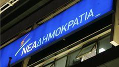 [Τα Νέα]: To σχόλιο της Νέας Δημοκρατίας | http://www.multi-news.gr/ta-nea-scholio-tis-neas-dimokratias/?utm_source=PN&utm_medium=multi-news.gr&utm_campaign=Socializr-multi-news