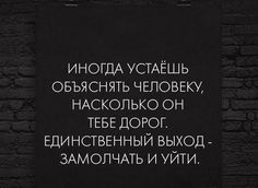 Text Quotes, Bible Quotes, Love Quotes, Inspirational Phrases, Motivational Quotes, Positive Quotes, The Words, Russian Quotes, Truth Of Life