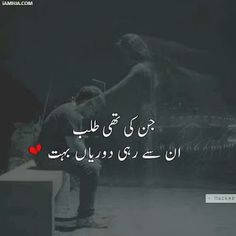 2 line Poetry Urdu Best Shayari www.club Has lots Of Best Urdu,English,Punjabi Poetry Like And Many More If You Are Poetry Lover Then You Are on Right Place Keep in Touch. Urdu Poetry 2 Lines, Best Urdu Poetry Images, Punjabi Poetry, Sufi Poetry, Love Poetry Urdu, My Poetry, Poetry Quotes, Nice Poetry, Image Poetry