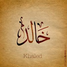 Khalid name with Arabic Calligraphy Arabic Calligraphy Tattoo, Calligraphy Quotes Love, Quran Quotes Love, Calligraphy Letters, Khalid, Arabic Names Girls, Pretty Names, Name Tattoo Designs, Text Background