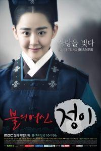 Сериал Богиня огня ЧжонИ The Goddess of Fire, Jeongi смотреть онлайн бесплатно!