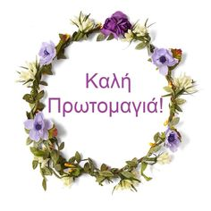 Hello May, Mina, Greek Quotes, Happy, Flowers, Cards, Maps, Royal Icing Flowers, Floral