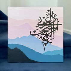 Calligraphy Background, Arabic Calligraphy Art, Arabic Art, Islamic Wall Art, Islamic Art Canvas, Islamic Paintings, Diy Canvas Art, Decoration, Illustration