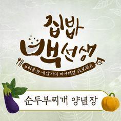 K Food, I Want To Eat, Korean Food, Food Plating, Arabic Calligraphy, Recipes, Korean Cuisine, Recipies, Arabic Calligraphy Art