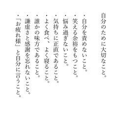 . #言葉 #気持ち #大切なこと #謙虚 #感謝 #お疲れ様 #毎日 #日々 #日常 #好きでいて #再掲 Powerful Quotes, Wise Quotes, Powerful Words, Poetry Quotes, Words Quotes, Inspirational Quotes, Love Sentences, Dream Word, Japanese Quotes