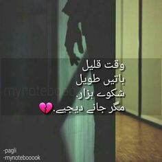 The 398 Best Yeh Dostiii Images On Pinterest Urdu Poetry