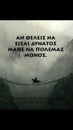 Greek Words, Greek Quotes, T 4, Wise Words, Motivation, Movies, Movie Posters, Greek Sayings, Films