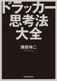 ドラッカー思考法大全 (中経の文庫)