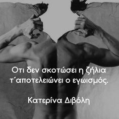 Unique Quotes, Best Quotes, Life Quotes, Inspirational Quotes, Greek Quotes, English Quotes, Jealousy, Poetry Quotes, Personality