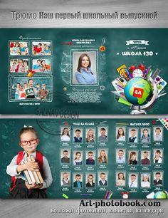 Трюмо Наш первый школьный выпускной Unique Christmas Trees, Preschool Graduation, Photo Tips, Photo Book, Baby Photos, Portrait, Album, Templates, Education