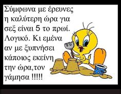 Greek Memes, Greek Quotes, Morning Coffee Images, Minions Quotes, Disney Characters, Fictional Characters, Funny Pictures, Funny Quotes, Jokes