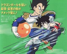 Vegeta / Gohan kid , pict (1991) from Dragon Ball artbook - Published by Jump…