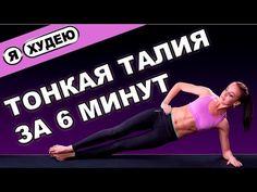 Упражнения для талии. Тонкая талия за 6 минут II Я худею - I'm losing weight - YouTube