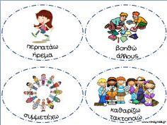 Παιχνίδι για τους κανόνες στο Νηπιαγωγείο Class Rules, Greek Language, Manners, Classroom Management, Games For Kids, Little Ones, Back To School, Kindergarten, Teaching