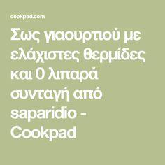 Σως γιαουρτιού με ελάχιστες θερμίδες και 0 λιπαρά συνταγή από saparidio - Cookpad