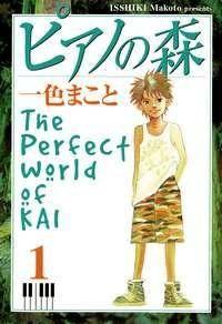The Perfect World of Kai
