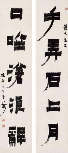 Jin Nong (b. 1686-1763) Calligraphy Hanging scroll;ink on paper.金農 (b. 1686-1763) 漆書五言聯 立軸 水墨紙本 106 x 22.5 cm. 41 3/4 x 12 1/4 in. 約3.4平尺(每幅) 鈐印:壽、金司農印、古泉 題識:樵水老友,杭郡小弟金農。 釋文:手弄石上月,口吟滄浪辭。