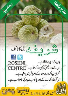 Vegetable Benefits, Fruit Benefits, Health Benefits, Health And Beauty Tips, Health Tips, Health Care, Islamic Dua, Islamic Quotes, Health Remedies