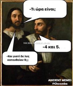Ancient Memes, Funny Greek Quotes, Funny Times, Beach Photography, Funny Photos, Greeks, Jokes, Teen, Lol