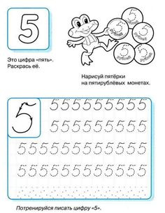 images attach c 6 92 912 First Grade Math Worksheets, Tracing Worksheets, Preschool Worksheets, Numbers Preschool, Preschool Learning Activities, Math For Kids, Kids And Parenting, Teaching, Writing